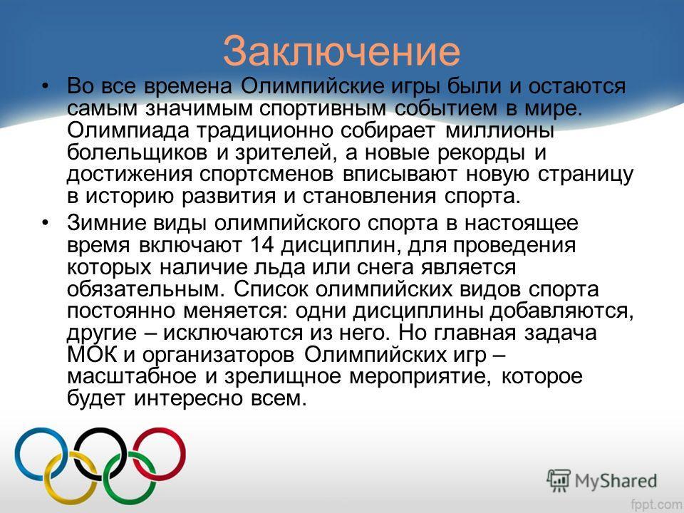 Заключение Во все времена Олимпийские игры были и остаются самым значимым спортивным событием в мире. Олимпиада традиционно собирает миллионы болельщиков и зрителей, а новые рекорды и достижения спортсменов вписывают новую страницу в историю развития