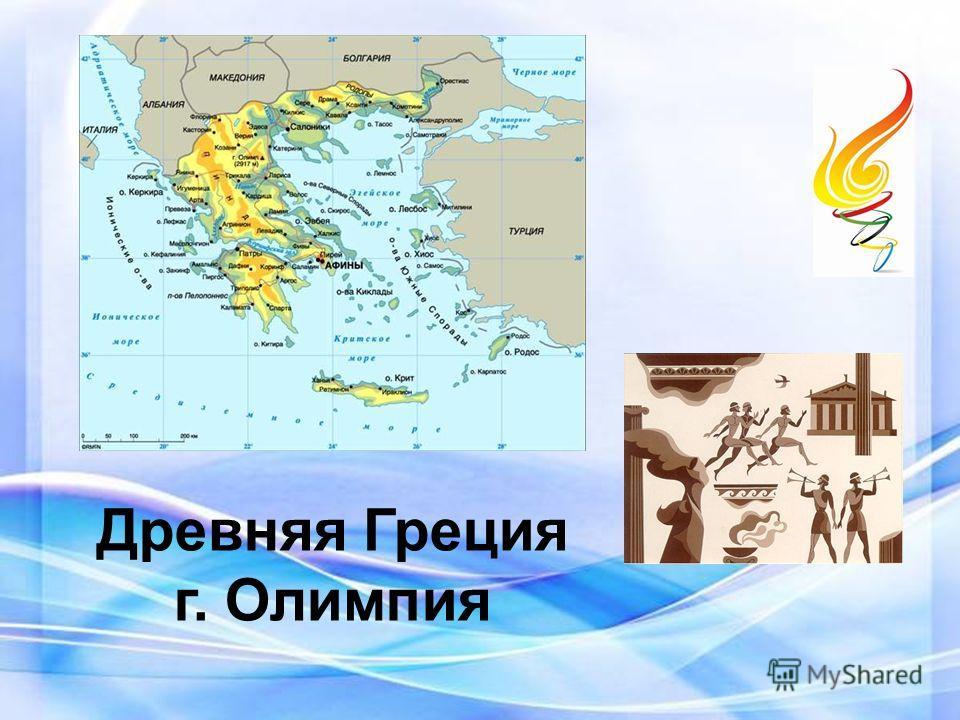 Древняя Греция г. Олимпия
