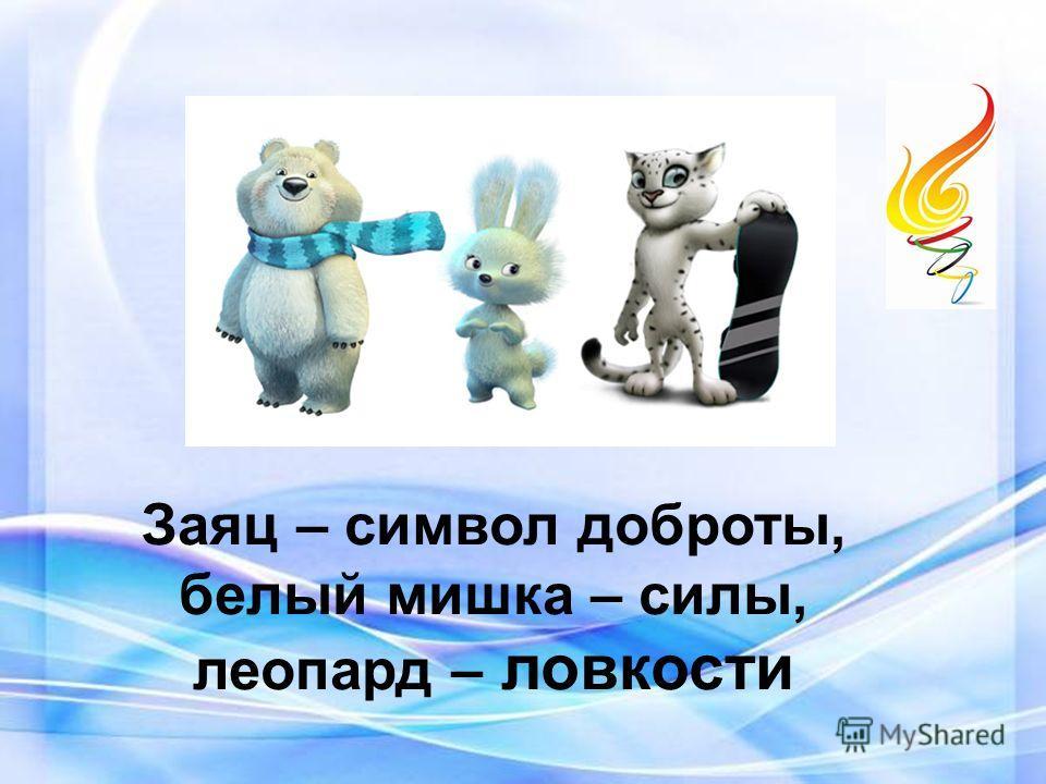 Заяц – символ доброты, белый мишка – силы, леопард – ловкости