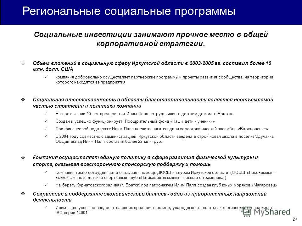 Региональные социальные программы Объем вложений в социальную сферу Иркутской области в 2003-2005 гг. составил более 10 млн. долл. США компания добровольно осуществляет партнерские программы и проекты развития сообщества, на территории которого наход
