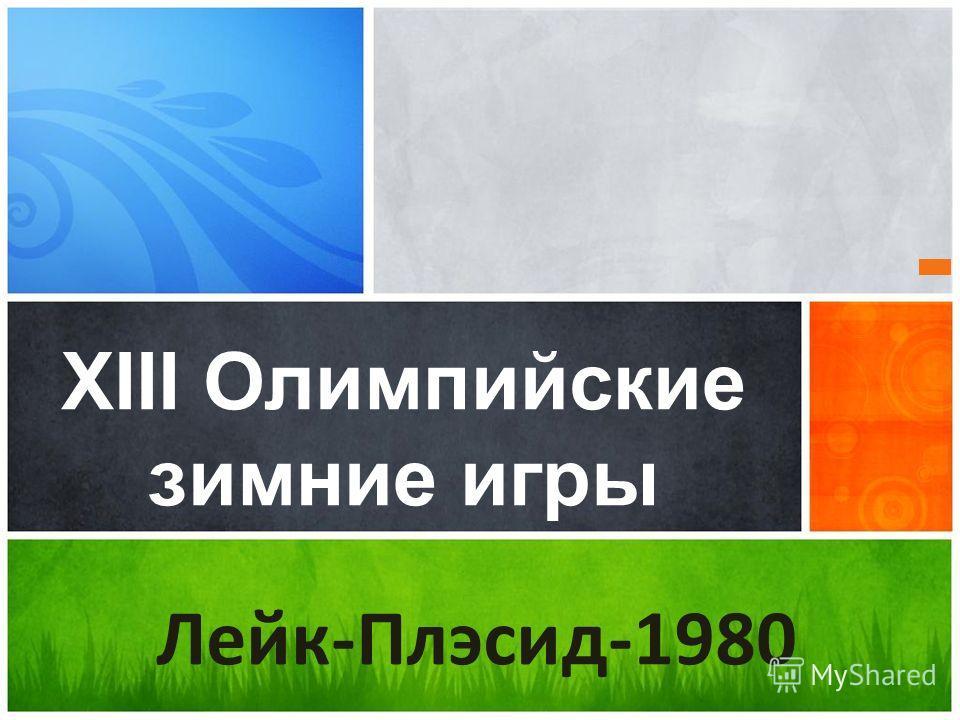 Лейк-Плэсид-1980 XIII Олимпийские зимние игры