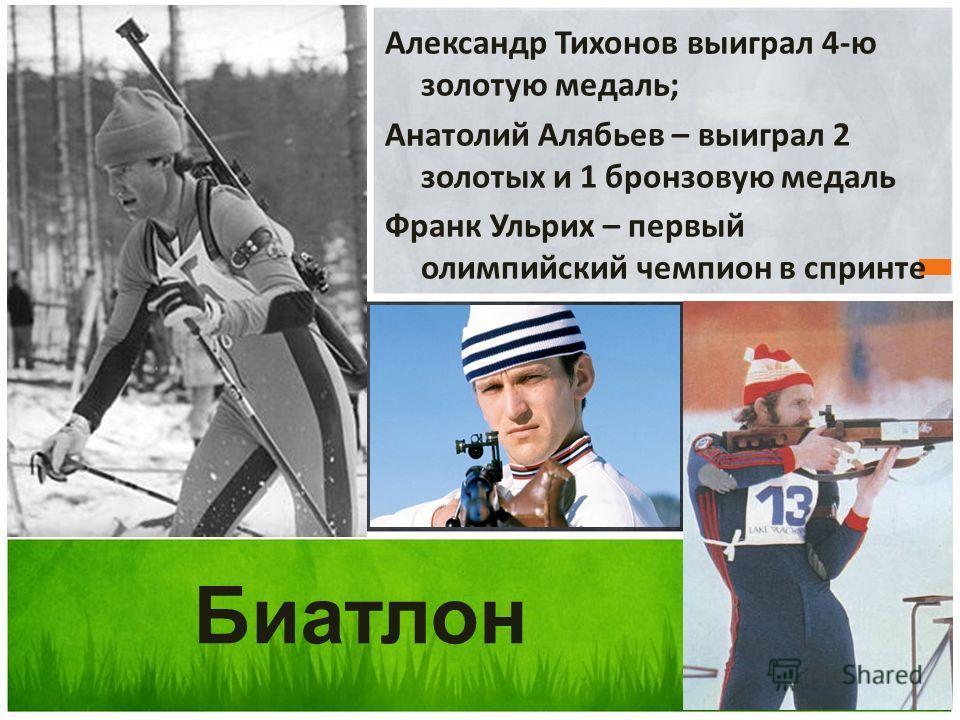 Александр Тихонов выиграл 4-ю золотую медаль; Анатолий Алябьев – выиграл 2 золотых и 1 бронзовую медаль Франк Ульрих – первый олимпийский чемпион в спринте Биатлон