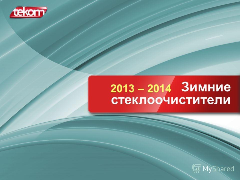 Зимние стеклоочистители 2013 – 2014