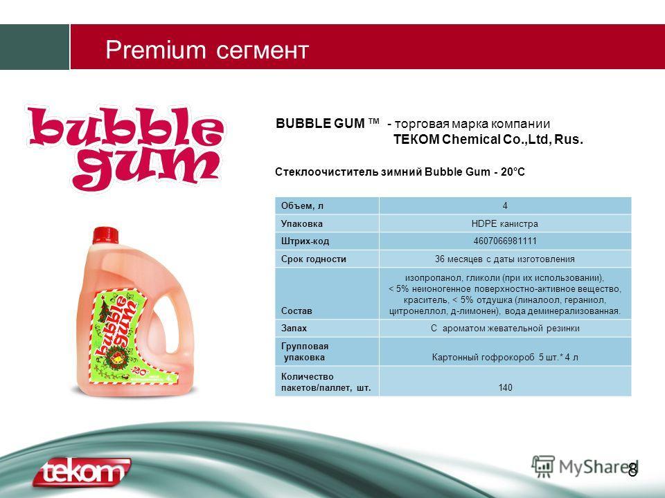 8 Premium сегмент BUBBLE GUM - торговая марка компании ТЕКОМ Chemical Co.,Ltd, Rus. Объем, л4 УпаковкаHDPE канистра Штрих-код4607066981111 Срок годности36 месяцев с даты изготовления Состав изопропанол, гликоли (при их использовании), < 5% неионогенн