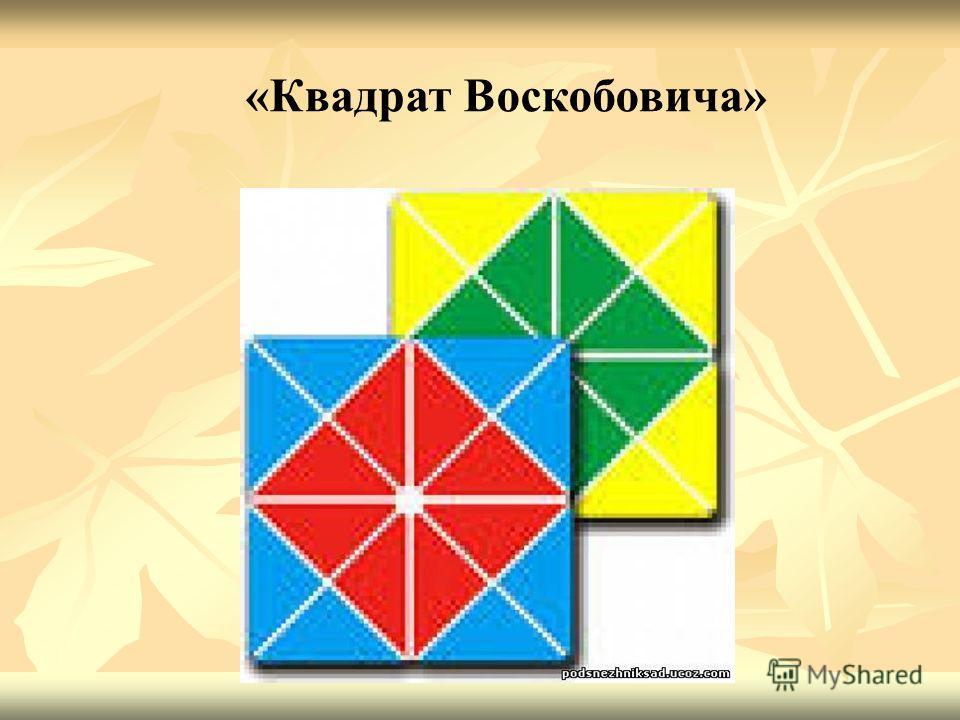 «Квадрат Воскобовича»