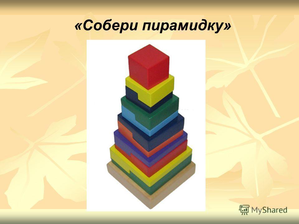 «Собери пирамидку»