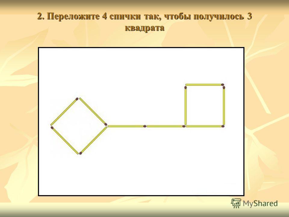 2. Переложите 4 спички так, чтобы получилось 3 квадрата