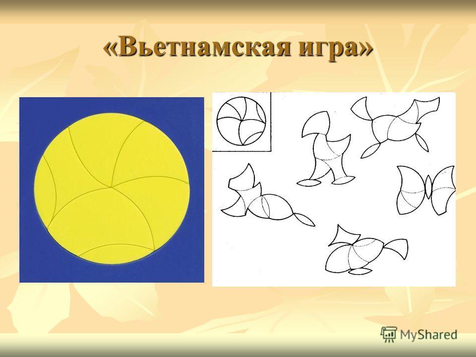 «Вьетнамская игра»