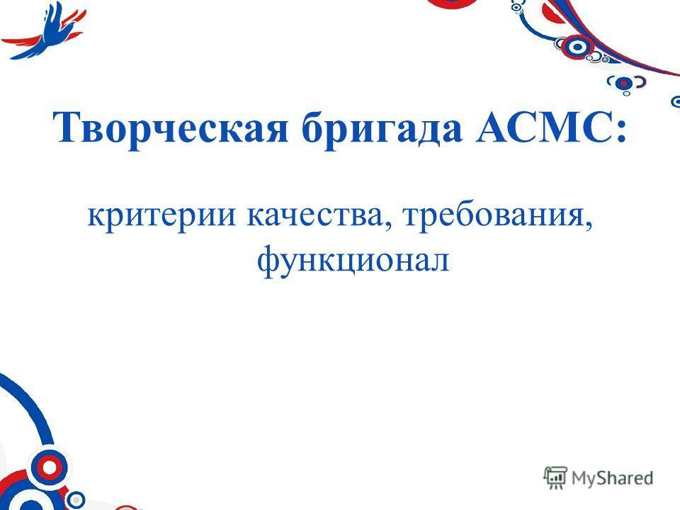 Творческая бригада АСМС: критерии качества, требования, функционал