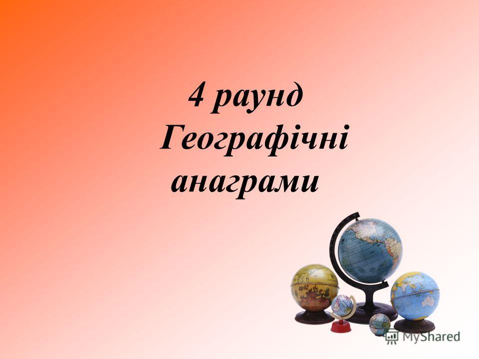 4 раунд Географічні анаграми