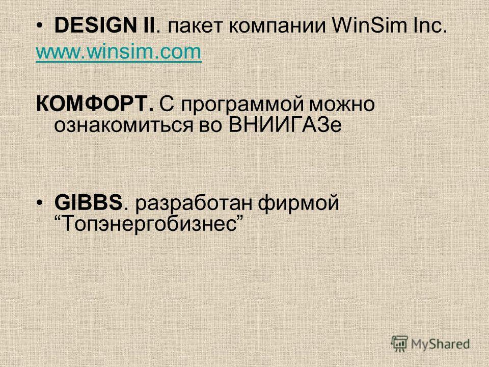 DESIGN II. пакет компании WinSim Inc. www.winsim.com КОМФОРТ. С программой можно ознакомиться во ВНИИГАЗе GIBBS. разработан фирмой Топэнергобизнес