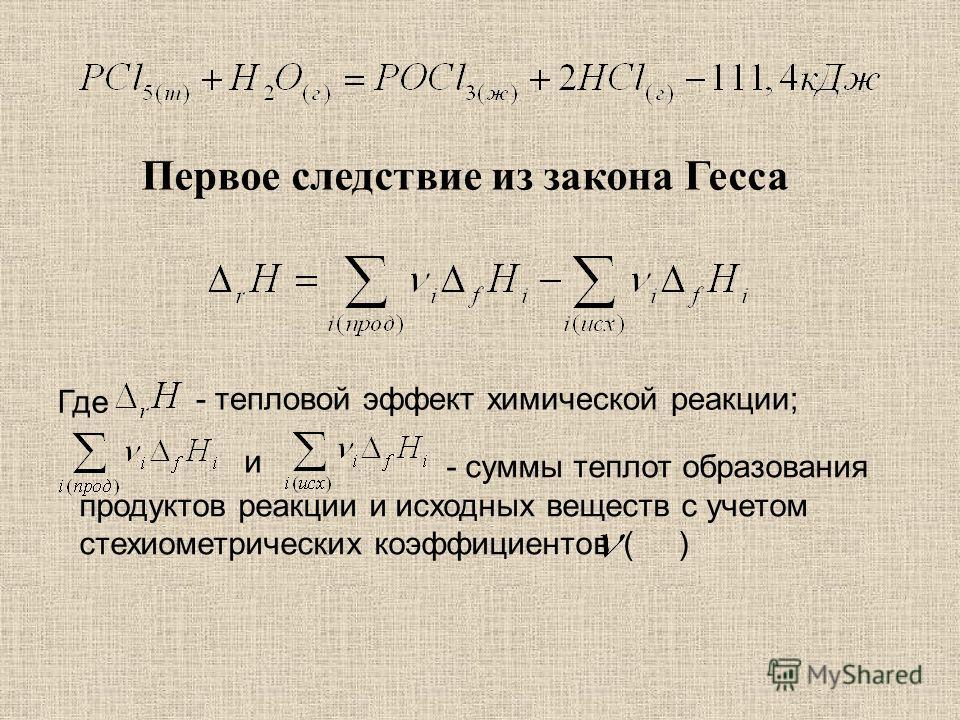 Первое следствие из закона Гесса Где - тепловой эффект химической реакции; и - суммы теплот образования продуктов реакции и исходных веществ с учетом стехиометрических коэффициентов ( )