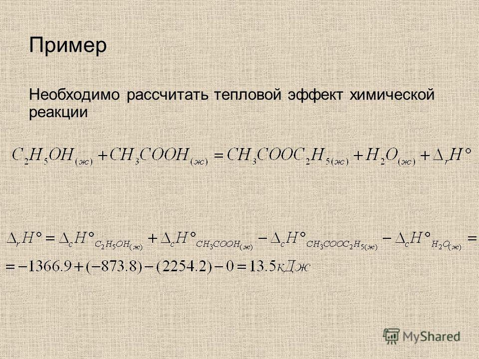 Пример Необходимо рассчитать тепловой эффект химической реакции