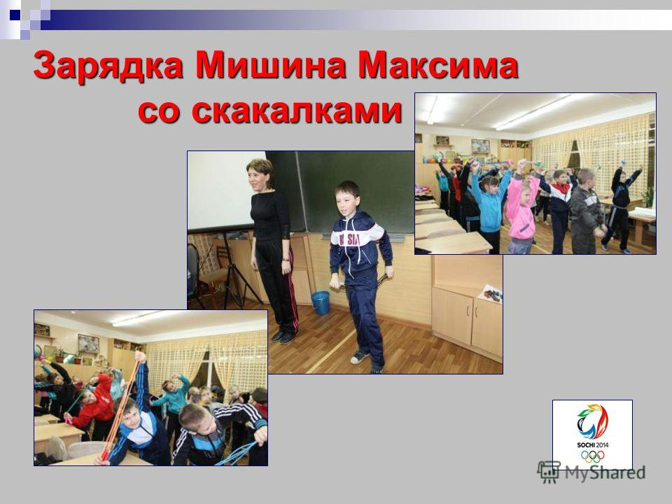 З ЗЗ Зарядка Мишина Максима со скакалками