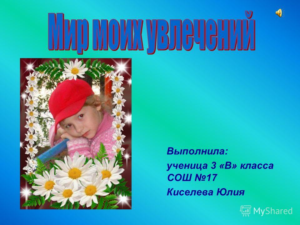 Выполнила: ученица 3 «В» класса СОШ 17 Киселева Юлия
