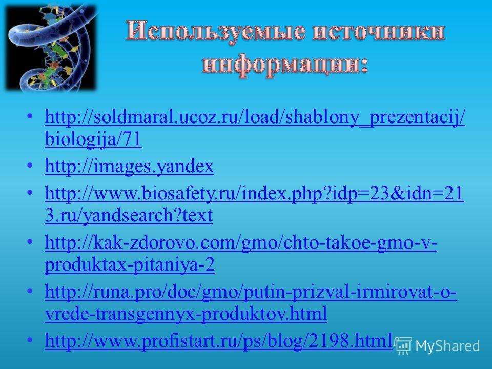 http://soldmaral.ucoz.ru/load/shablony_prezentacij/ biologija/71 http://soldmaral.ucoz.ru/load/shablony_prezentacij/ biologija/71 http://images.yandex http://www.biosafety.ru/index.php?idp=23&idn=21 3.ru/yandsearch?text http://www.biosafety.ru/index.