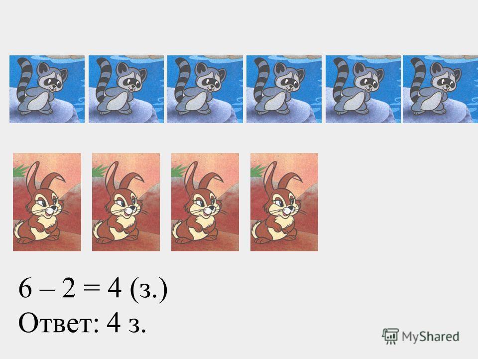 6 – 2 = 4 (з.) Ответ: 4 з.