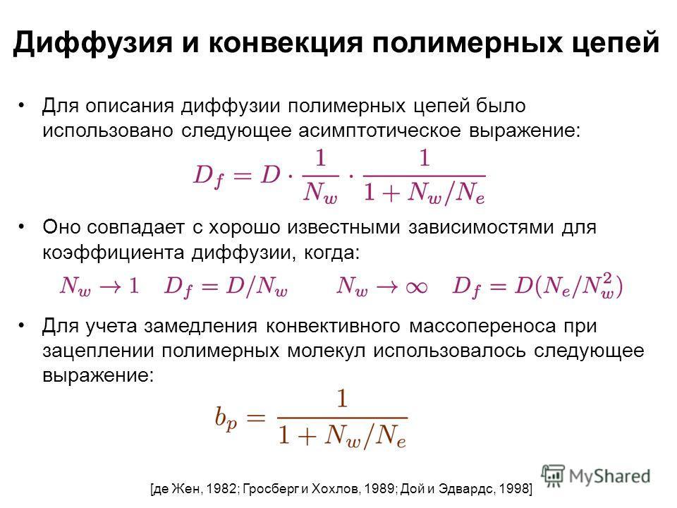 Диффузия и конвекция полимерных цепей Для описания диффузии полимерных цепей было использовано следующее асимптотическое выражение: Оно совпадает с хорошо известными зависимостями для коэффициента диффузии, когда: Для учета замедления конвективного м