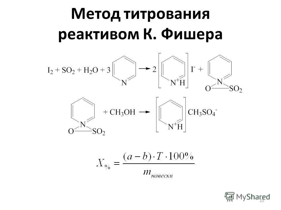 Метод титрования реактивом К. Фишера 25