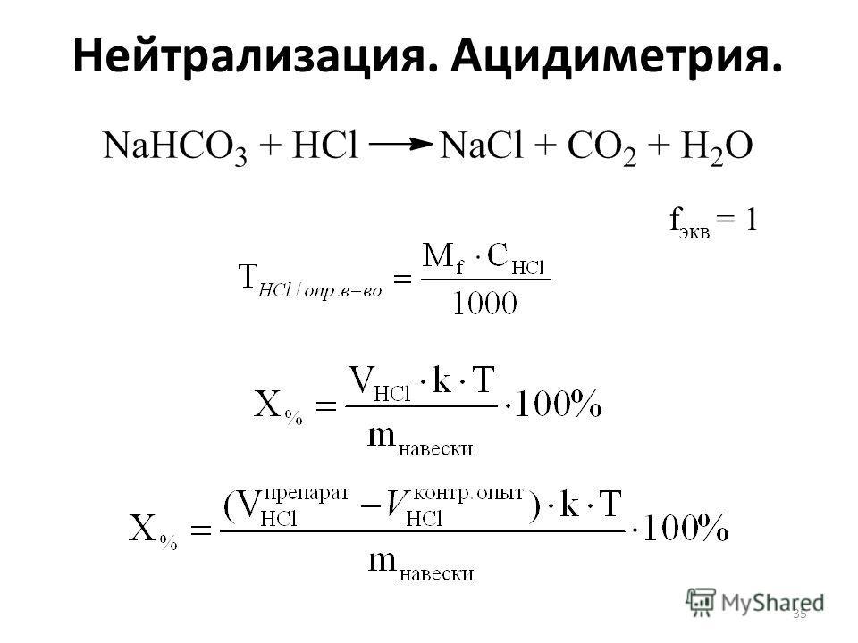 Нейтрализация. Ацидиметрия. 35 f экв = 1