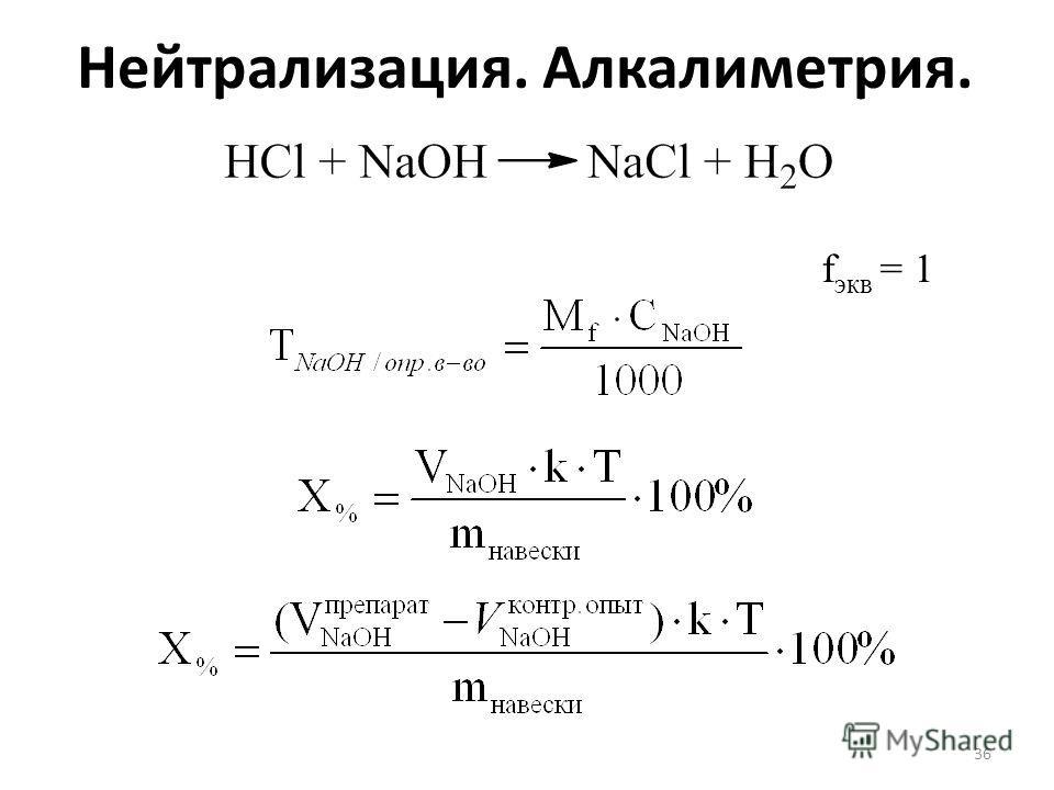 Нейтрализация. Алкалиметрия. 36 f экв = 1