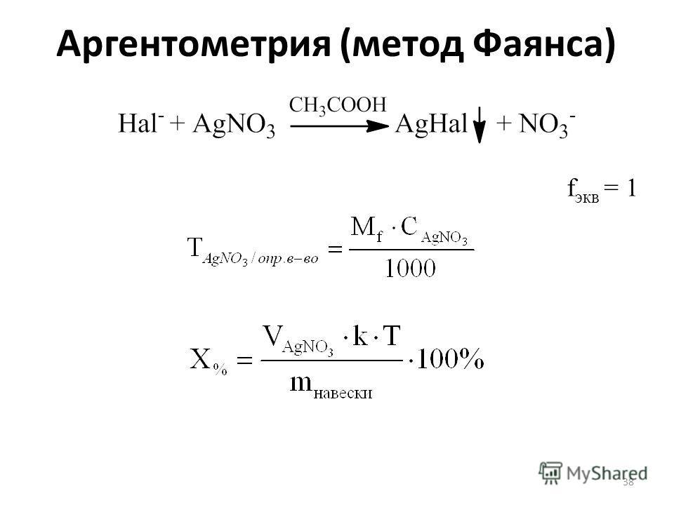 Аргентометрия (метод Фаянса) 38 f экв = 1