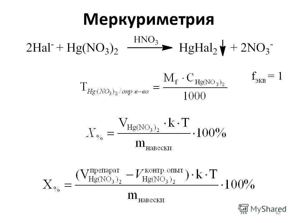 Меркуриметрия 40 f экв = 1