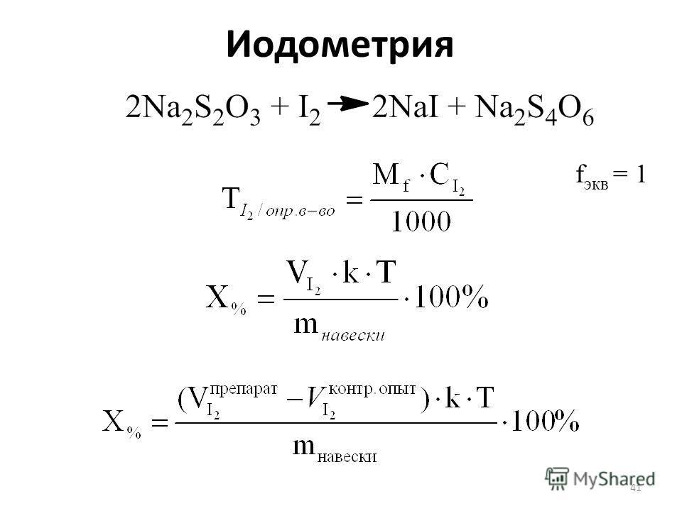 Иодометрия 41 f экв = 1