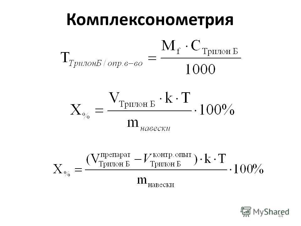 Комплексонометрия 44