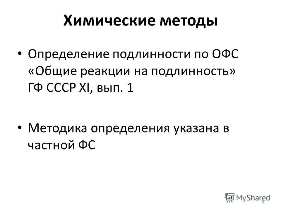 Химические методы Определение подлинности по ОФС «Общие реакции на подлинность» ГФ СССР XI, вып. 1 Методика определения указана в частной ФС 9