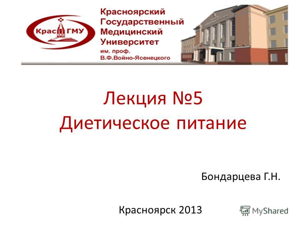 Лекция 5 Диетическое питание Бондарцева Г.Н. Красноярск 2013