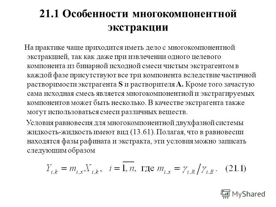 21.1 Особенности многокомпонентной экстракции На практике чаще приходится иметь дело с многокомпонентной экстракцией, так как даже при извлечении одного целевого компонента из бинарной исходной смеси чистым экстрагентом в каждой фазе присутствуют все