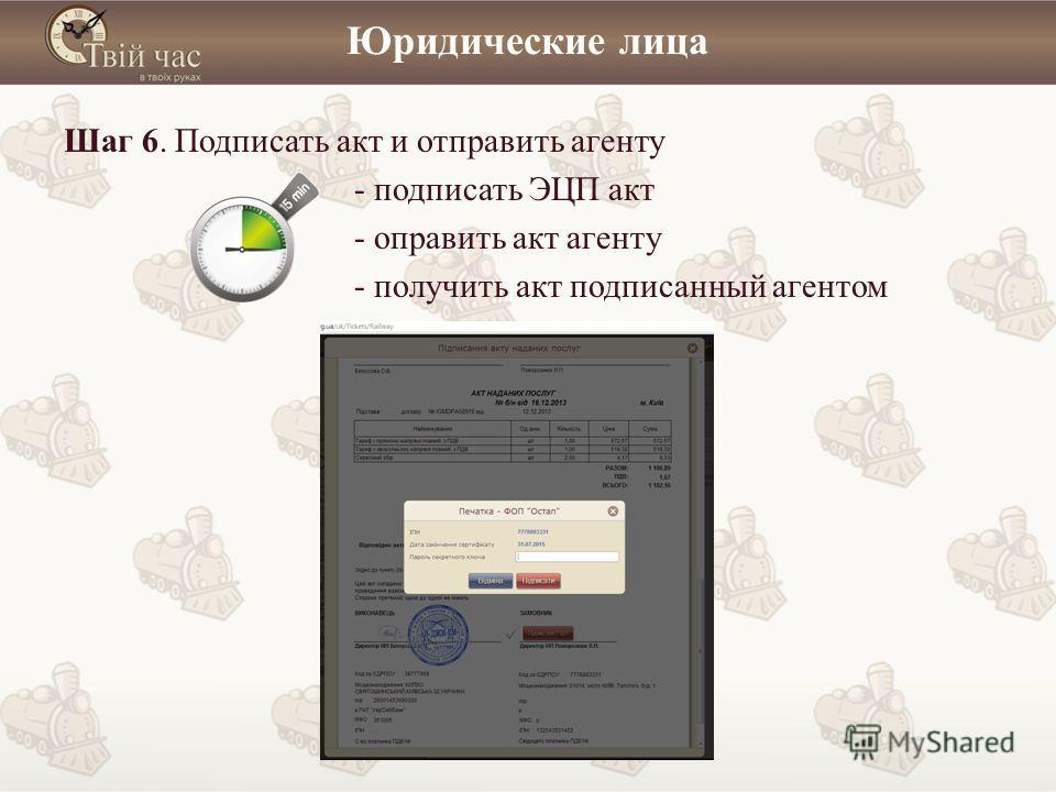 Юридические лица Шаг 6. Подписать акт и отправить агенту - подписать ЭЦП акт - оправить акт агенту - получить акт подписанный агентом
