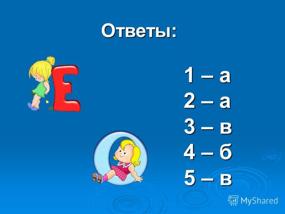 Ответы: 1 – а 2 – а 3 – в 4 – б 5 – в