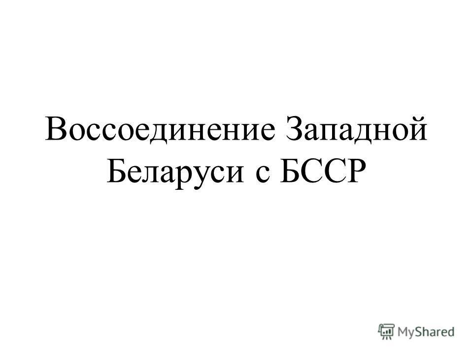 Воссоединение Западной Беларуси с БССР
