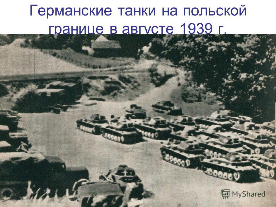Германские танки на польской границе в августе 1939 г.
