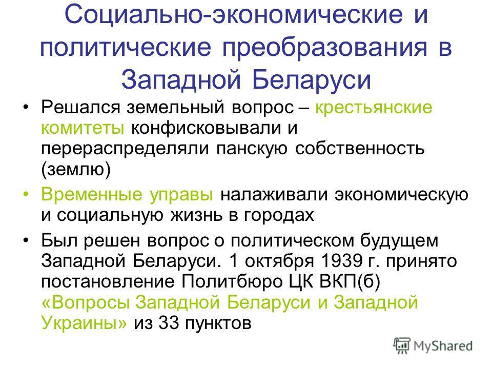 Социально-экономические и политические преобразования в Западной Беларуси Решался земельный вопрос – крестьянские комитеты конфисковывали и перераспределяли панскую собственность (землю) Временные управы налаживали экономическую и социальную жизнь в