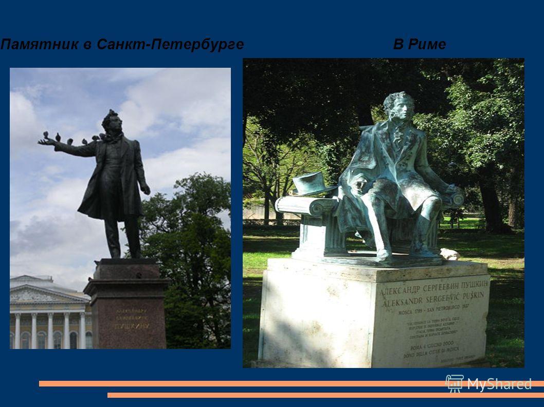 Памятник в Санкт-Петербурге В Риме