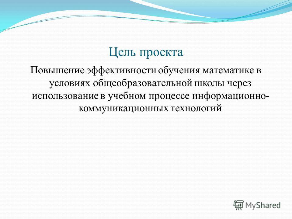 Подготовили учителя математики: Мищенко Г.А Штонда Н.В