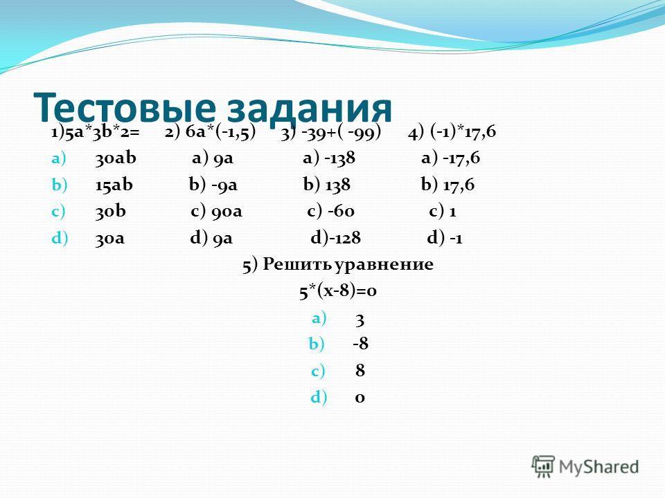 Работа по учебнику Выполнить 781(1)ст, 782(1)ст.