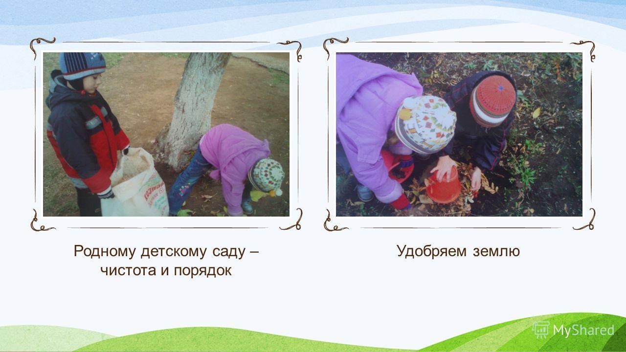 Родному детскому саду – чистота и порядок Удобряем землю