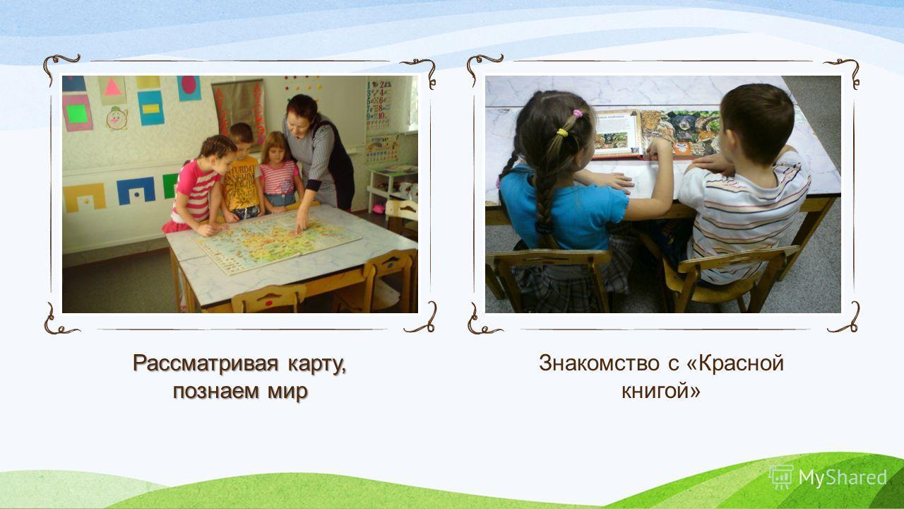 Рассматривая карту, познаем мир Знакомство с «Красной книгой»