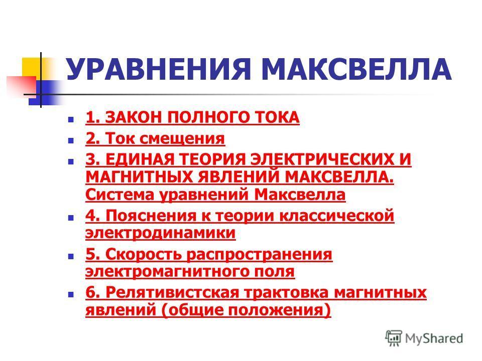УРАВНЕНИЯ МАКСВЕЛЛА 1. ЗАКОН ПОЛНОГО ТОКА 2. Ток смещения 3. ЕДИНАЯ ТЕОРИЯ ЭЛЕКТРИЧЕСКИХ И МАГНИТНЫХ ЯВЛЕНИЙ МАКСВЕЛЛА. Система уравнений Максвелла 3. ЕДИНАЯ ТЕОРИЯ ЭЛЕКТРИЧЕСКИХ И МАГНИТНЫХ ЯВЛЕНИЙ МАКСВЕЛЛА. Система уравнений Максвелла 4. Пояснения