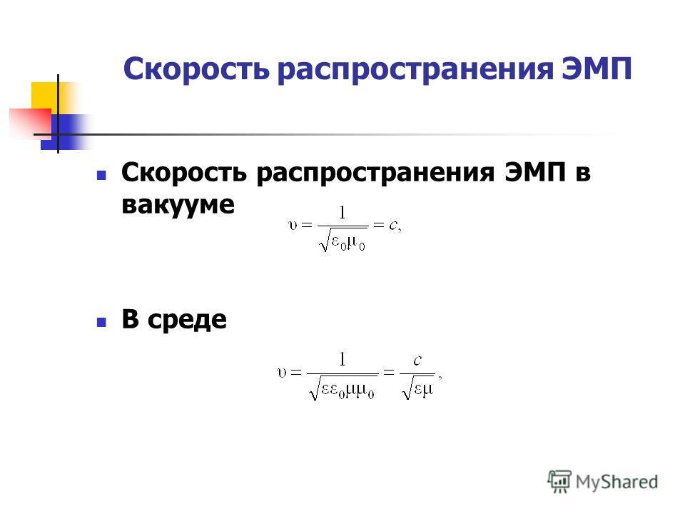 Скорость распространения ЭМП Скорость распространения ЭМП в вакууме В среде