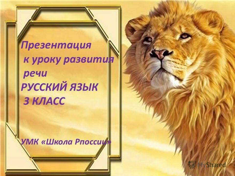 Презентация к уроку развития речи РУССКИЙ ЯЗЫК 3 КЛАСС УМК «Школа Рпоссии»