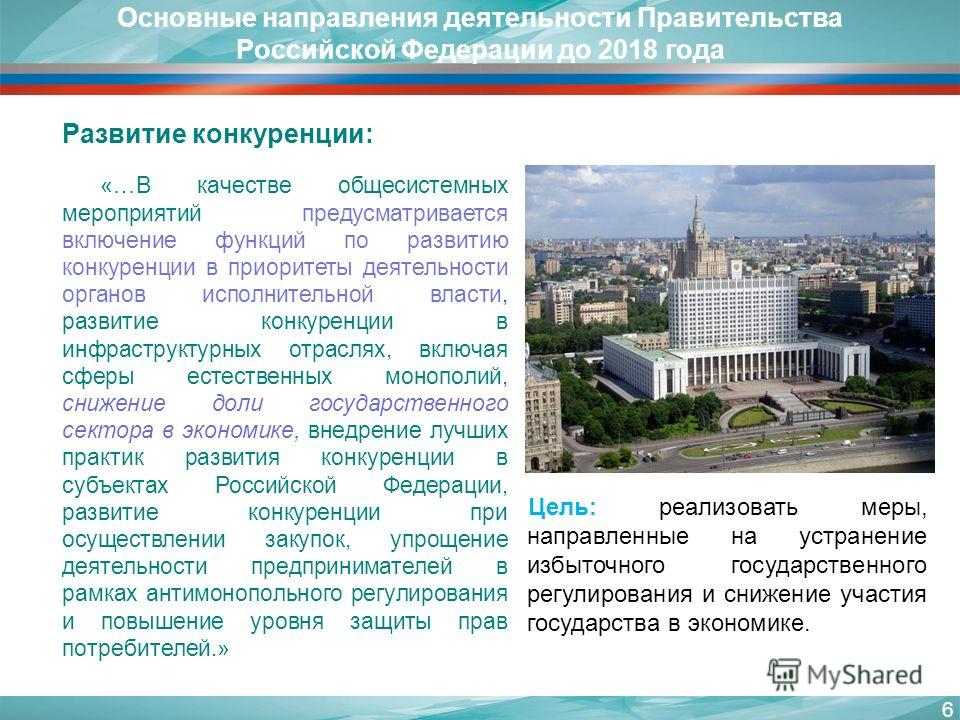 Основные направления деятельности Правительства Российской Федерации до 2018 года 6 Развитие конкуренции: «…В качестве общесистемных мероприятий предусматривается включение функций по развитию конкуренции в приоритеты деятельности органов исполнитель