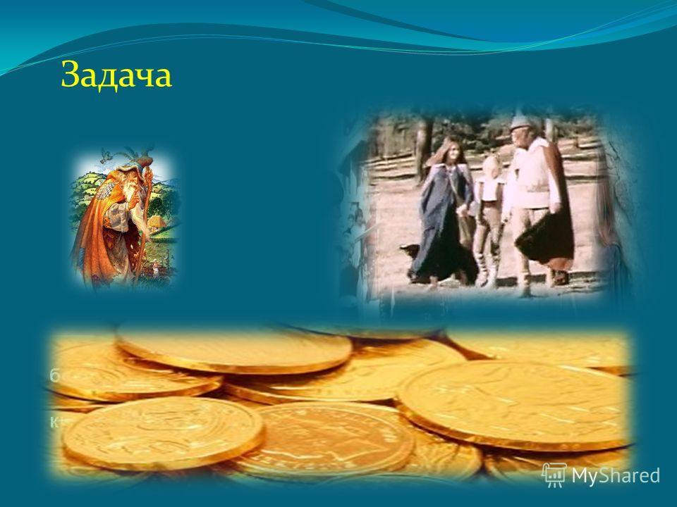 Задача Злой волшебник поручил мальчику посчитать его богатства. В 4 мешках было 36 кг белого золота. Сколько килограммов красного золота в 9 таких же мешках?