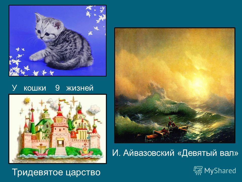 И. Айвазовский «Девятый вал» У кошки 9 жизней Тридевятое царство