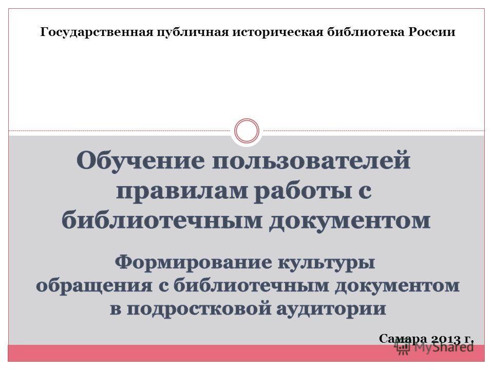Государственная публичная историческая библиотека России Самара 2013 г.