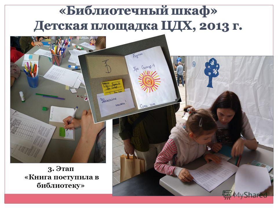 3. Этап «Книга поступила в библиотеку»